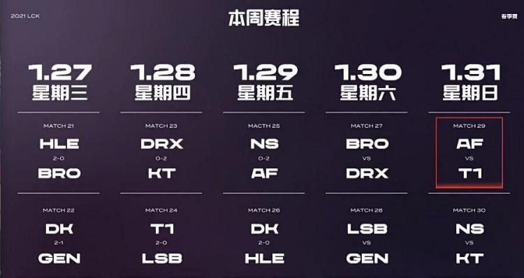 LCK今日赛果:DK零封HLE冲至榜首 AF逆天改命结束连败