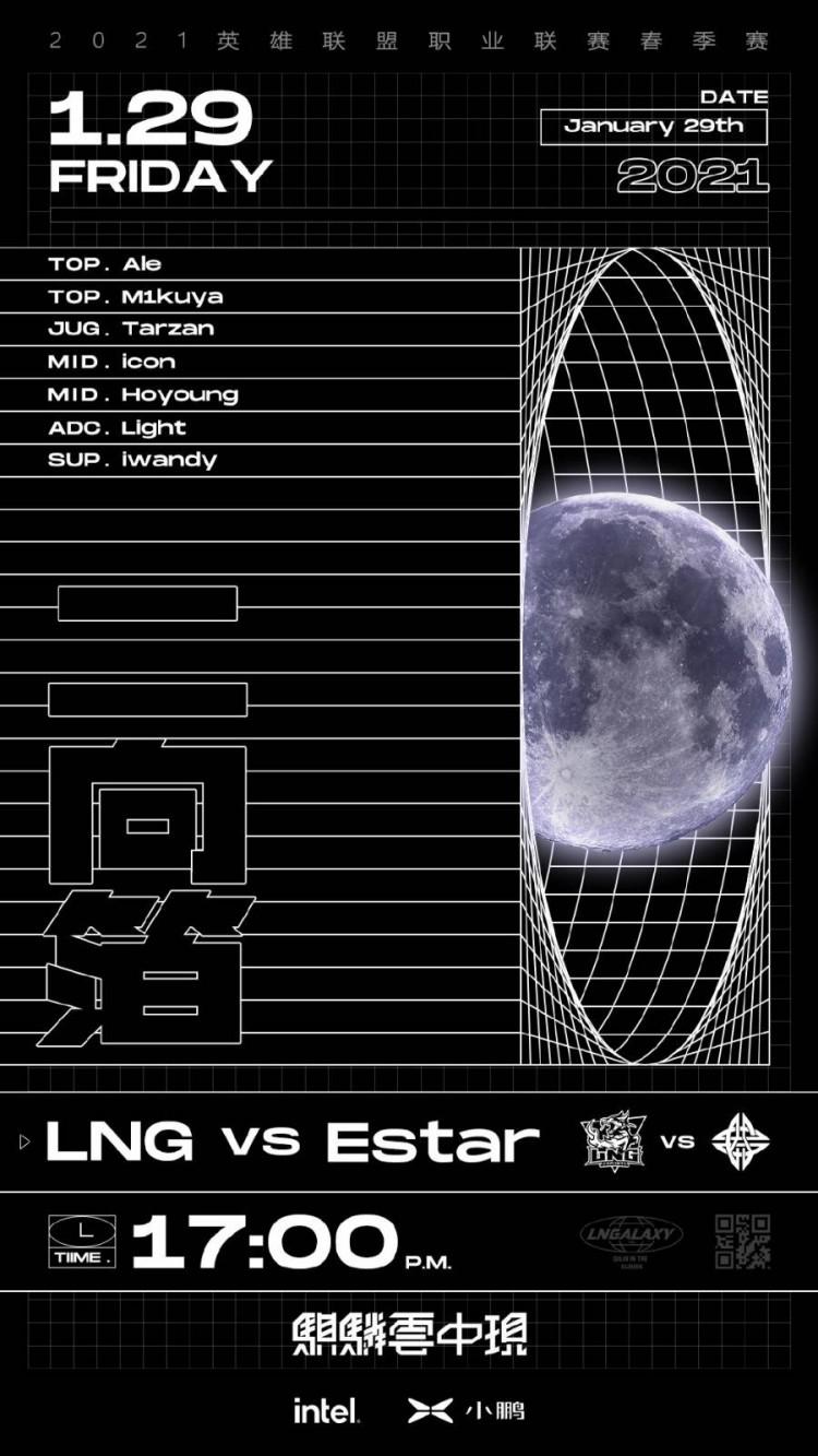 LPL春季赛海报比拼:WE重量级对手 RNG拨云见日