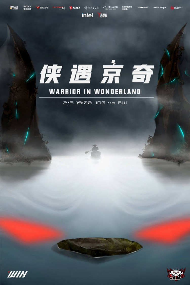 LPL赛前海报比拼:ES男孩别哭 JDG舟水之喻 侠遇'京'奇